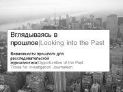 Вглядываясь в прошлое|Looking into the Past Возможности прошлого