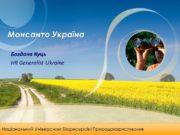 Монсанто Україна Богдана Куць HR Generalist Ukraine Національний