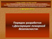 Порядок разработки «Декларации пожарной безопасности» г. Тюмень РЦ