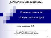 1 ДИСЦИПЛІНА «БАЗИ ДАНИХ» Кафедра Програмної інженерії, факультет