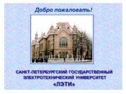 ETU «LETI» 2000 1 САНКТ-ПЕТЕРБУРГСКИЙ ГОСУДАРСТВЕННЫЙ ЭЛЕКТРОТЕХНИЧЕСКИЙ УНИВЕРСИТЕТ
