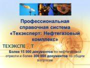 Профессиональная справочная система «Техэксперт: Нефтегазовый комплекс» Более 15