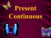 Present Continuous. НАСТОЯЩЕЕ ПРОДОЛЖЕННОЕ ВРЕМЯ (PRESENT PROGRESSIVE/PRESENT CONTINUOUS)