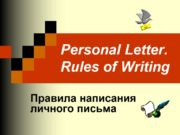 Personal Letter. Rules of Writing Правила написания личного
