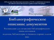 Библиографическое описание документов Рекомендации для составления библиографического списка