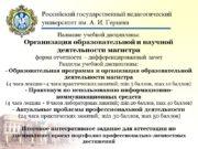 Название учебной дисциплины: Организация образовательной и научной деятельности