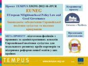 www. tempus. org. ua. Україна: Київський національний університет