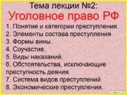 Тема лекции № 2: Уголовное право РФ 1.