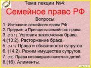 Тема лекции № 4: Семейное право РФ Вопросы: