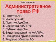 Тема лекции №: Административное право РФ 1. Понятие