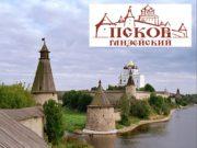 Псковичи благодарны Союзу Русских Ганзейских городов за предоставление