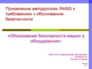 «Обоснование безопасности машин и оборудования» ОАО «НТЦ