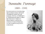 Зинаида Гиппиус 1869 – 1945 Русская поэтесса и
