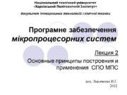 Програмне забезпечення мікропроцесорних систем Лекция 2 Основные принципы