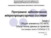 Програмне забезпечення мікропроцесорних систем Лекція 4 Общие элементы