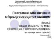 1 Програмне забезпечення мікропроцесорних систем Лекция 5 Общие