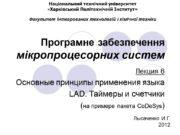 1 Програмне забезпечення мікропроцесорних систем Лекция 6 Основные