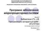 1 Програмне забезпечення мікропроцесорних систем Лекция 7 Библиотека