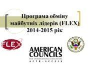 Програма обміну майбутніх лідерів (FLEX) 2014 -2015 рік.
