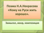 Поэма Н.А.Некрасова «Кому на Руси жить хорошо». Замысел,