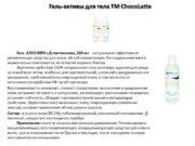 Гель-активы для тела ТМ ChocoLatte Гель АЛОЭ ВЕРА