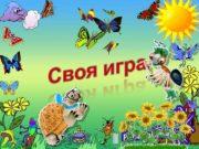Физ. мин. 55 1010 1515 2020 55 1010