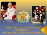 Famous people of Great Britain Elizabeth II :