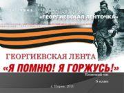 Георгиевская лента Классный час 5 класс г. Киров.