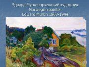 Эдвард Мунк-норвежский художник Norwegian painter Edward Munch 1863-1944
