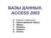 Презентация 23 Access2003