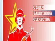 День защитника Отечества.  Этот праздник напоминает нам
