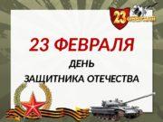 23 ФЕВРАЛЯ ДЕНЬ ЗАЩИТНИКА ОТЕЧЕСТВА  День защитника