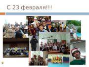 С 23 февраля!!!  Украинцев Иван- самый веселый