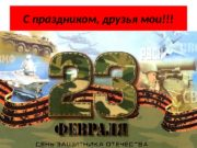 С праздником, друзья мои!!!  Конов Андрей Желаю