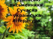 Сучасні українські письменники.  Сучасна українська література.