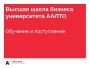 Высшая школа бизнеса университета ААЛТО Обучение и поступление
