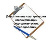 Дополнительные критерии классификации социологических исследований Дополнительные критерии Наряду