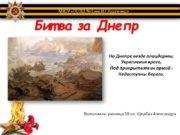 Великая Отечественная война 1941 – 1945 гг. город
