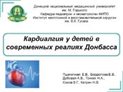 Кардиалгия у детей в современных реалиях Донбасса Пшеничная