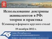 Санкт-Петербургская коллегия патентных поверенных Использование доктрины эквивалентов в