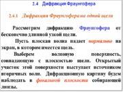2.4 Дифракция Фраунгофера 2.4.1 Дифракция Фраунгофера на одной