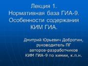 Лекция 1. Нормативная база ГИА-9. Особенности содержания КИМ