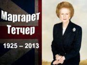 1925 – 2013 Маргарет Тетчер «Не важливо, чоловік