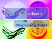 Анастасия Франк 12 лет. http://vk.com/anastasifrank Кто такая Юлия