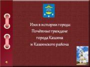 Имя в истории города: Почётные граждане города Кашина