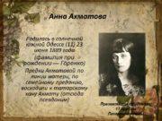 Анна Ахматова Родилась в солнечной южной Одессе (11)