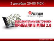 3 декабря 20-00 МСК Анна Тимошенко 2012 3