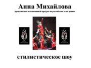 Анна Михайлова представляет эксклюзивный продукт на российском event-рынке