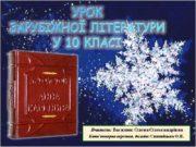 Вчитель: Василюк Олена Олександрівна Комп'ютерна верстка, дизайн: Синявіцька