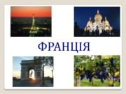 ФРАНЦІЯ ПРАПОР ФРАНЦІЇ «Візитна картка Франції» Площа: 551,6,4